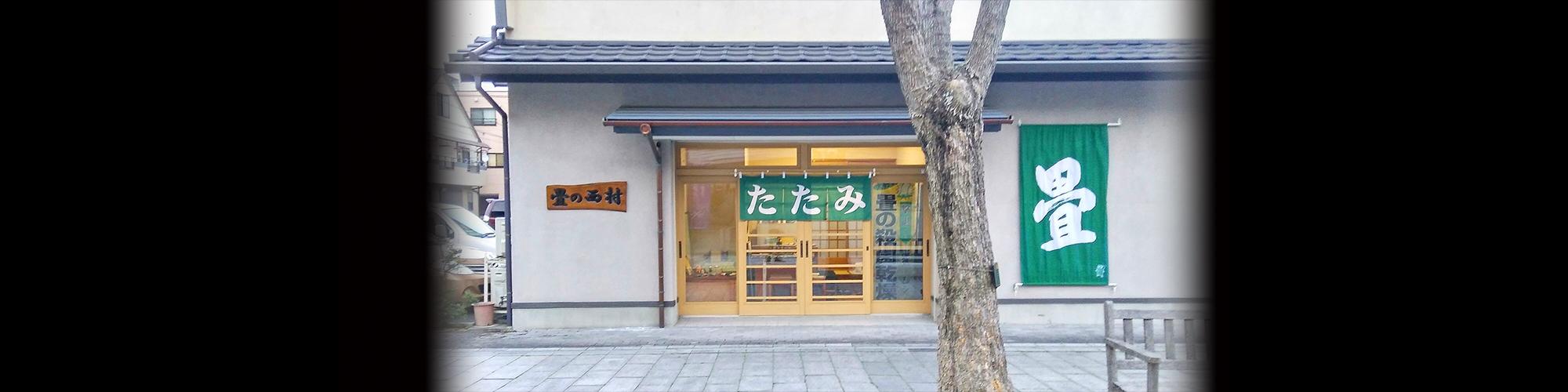 有限会社西村製畳店 島田市・藤枝市での畳のことは「たたみのにしむら」にお任せください